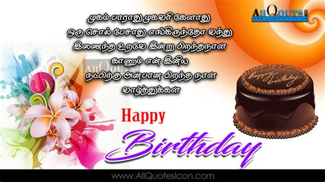 Happy Birthday Wishes In Tamil Birthday Wishing Tamil Kavithai Wallpapers Best Happy