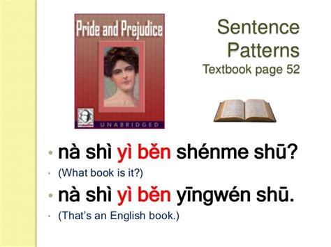 sentence patterns book chinese link textbook lesson 4 sentence patterns