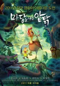 film anime korean one film shines light on korean animation film industry
