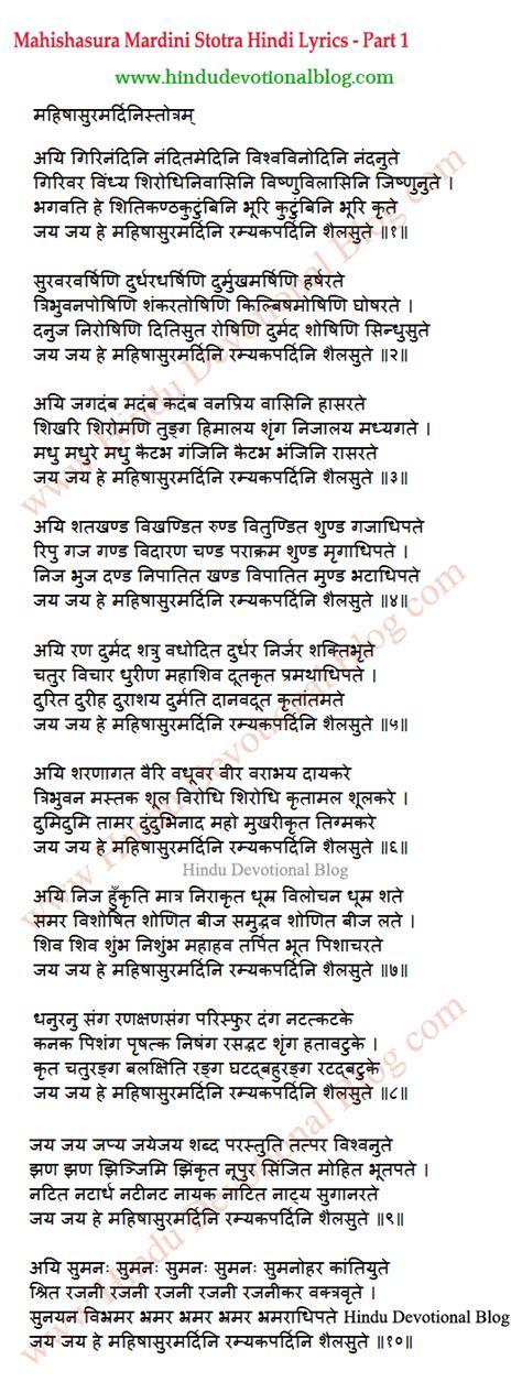 mahishasura mardini mp3 ar rahman free download blog archives sureerogon