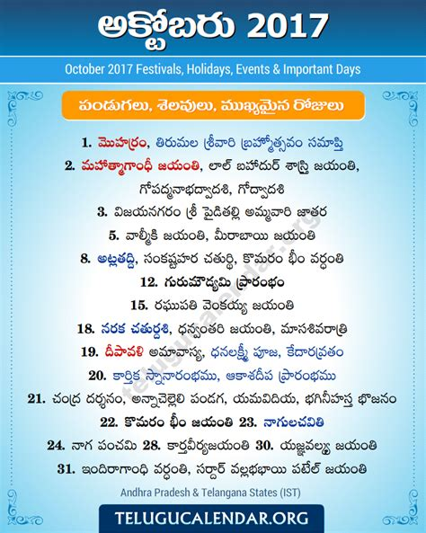 Calendar 2017 October Telugu October 2017 Telugu Festivals Holidays Events Telugu