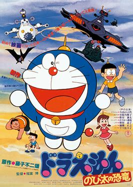 doraemon movie us doraemon nobita s dinosaur wikipedia