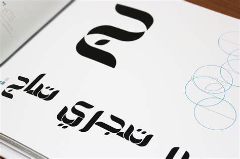 arabic font design online arabic font design on behance