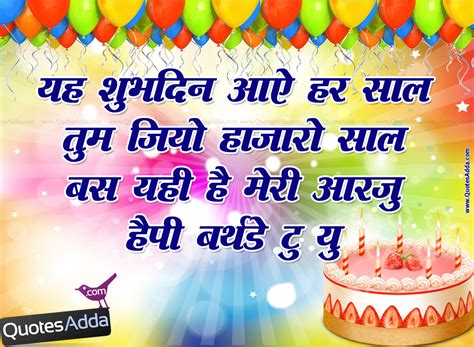 Quotes Happy Birthday In Happy Birthday Quotes In Hindi Quotesgram