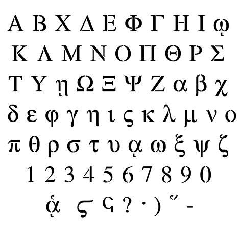 greek pattern font greek stencil