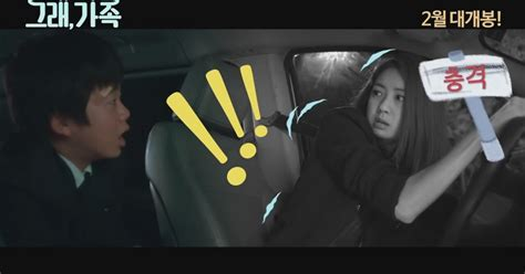 Komik Korea Paek Jeong Won My 1 5 T yes family korean 2017 trailer hd 箘zlesene