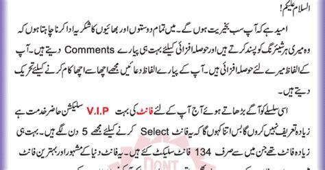urdu font design online pak urdu it special font collection for designer