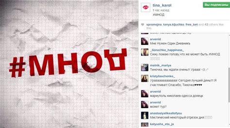 tina karol instagram тина кароль появилась в instagram mylife