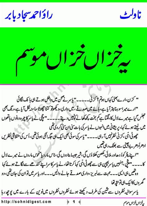 Mausam E Sarma Essay In Urdu by Yeh Khizan Khizan Mausam Novelette By Ahmad Sajjad Babar Novelettes Sohni Urdu Digest