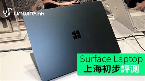 Laptop For Mba Student 2017 by Mba 替代品 Microsoft Surface Laptop 上海初步評測 香港 Unwire Hk 玩生活 樂科技