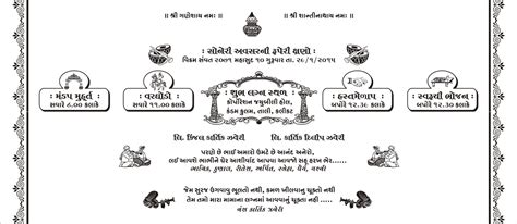 Wedding Invitation Layout Sle by Sle Kankotri Gujarati Style By Modernstork