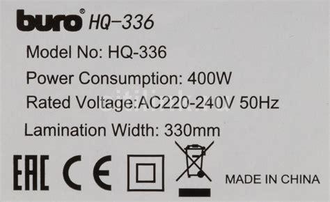 buro hq 336 купить ламинатор buro hq 336 по выгодной цене в интернет