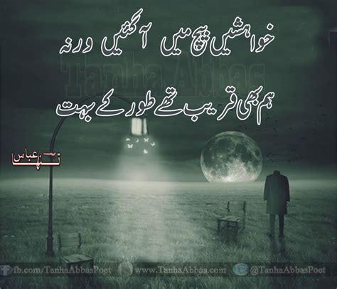 best poets sufiana poetry tanha abbas poetry urdu best poetry design