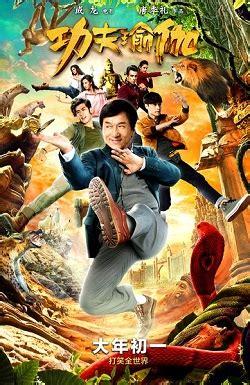 film kungfu cina bahasa indonesia kung fu yoga wikipedia bahasa indonesia ensiklopedia bebas