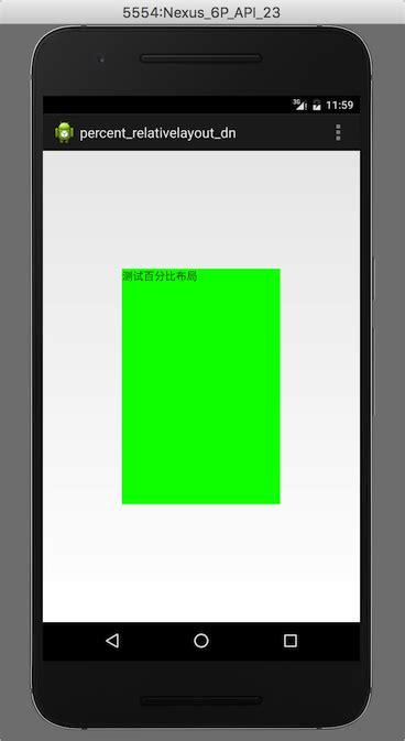 layout heightpercent android自定义view 2 实现百分比自适应布局 csdn博客