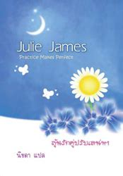 Practice Make By Julie practice makes by julie