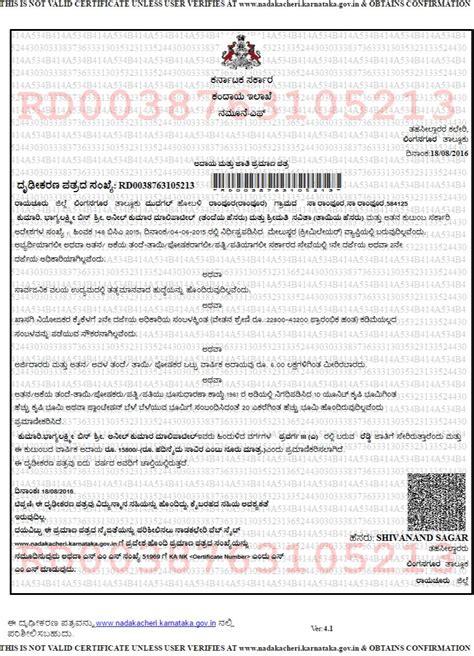 nadakacheri karnataka gov in apply obc certificate