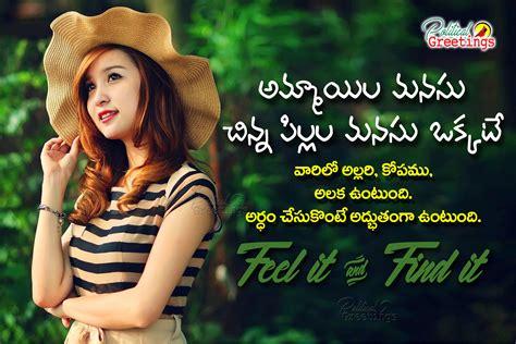 Wedding Card Quotes In Telugu by Wedding Card Quotes In Telugu Telugu Quotes Archives