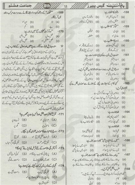 paper pattern of viteee 2016 8th class guess papers science english medium punjab board