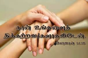download hd christmas amp 2017 bible verse card amp wallpapers free tamil bible