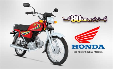 pakistan honda motorcycle price honda motorcycles prices drop in pakistan pakistan tv