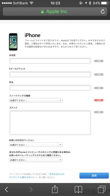 apple feedback iphone iosの不具合やバグをappleに報告 フィードバック する方法 楽しくiphoneライフ sbapp