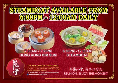 steamboat in subang ω over the moon 聚一堂 g yitang steamboat taipan usj