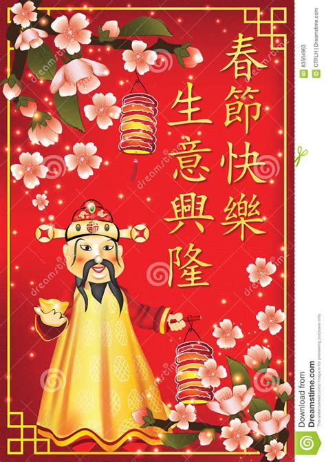 new year greetings in traditional characters business 2017 new year of rooster greeting card