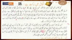 Essay On Mango In Urdu by Story Of Union Is Strength Urdu Learning اتحاد طاقت ہے