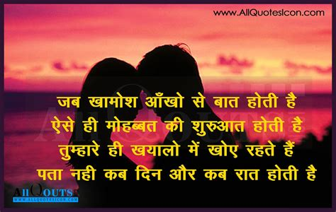 images of love thoughts in hindi romantic hindi love quotes jab khamosh ankho se hindi