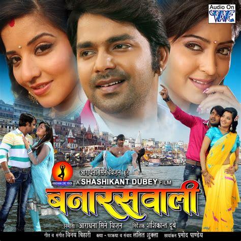 full hd video bhojpuri hd बन रसव ल bhojpuri full movie banaraswali bhojpuri