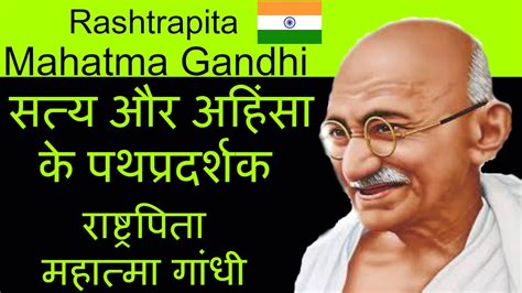 mahatma gandhi long biography in hindi mahatma gandhi biography life story of rashtrapita bapu ki