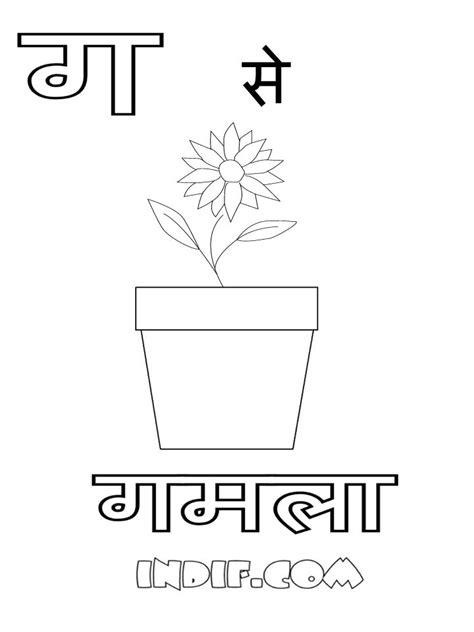 hindi alphabet coloring pages hindi alphabets coloring sheets and pages