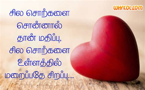 tamil romantic images with quotes sweet and cute romantic tamil quotes