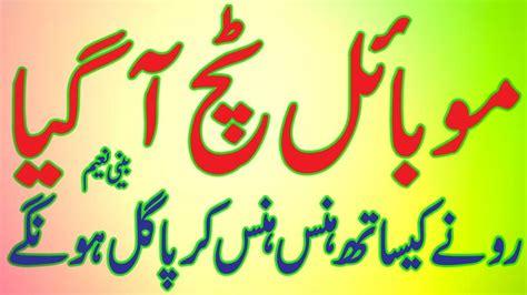 Mobile Punjabi Free by Punjabi Mobile Touch Poem 2018 Whatsapp Audio Mobile