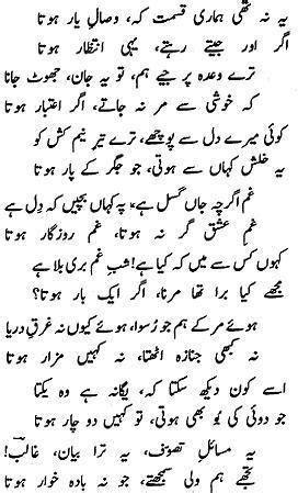 Urdu poetry 2020, Urdu poetry 2019: Sad Poetry in Urdu