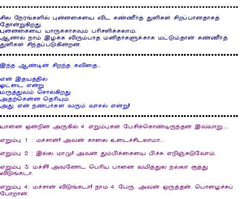 tamil sms holidays oo