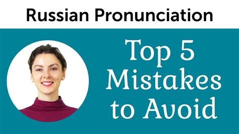 5 Mistakes To Avoid by Top 5 Russian Pronunciation Mistakes To Avoid