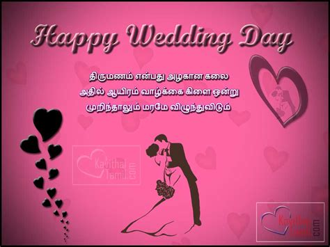 Wedding Anniversary Images In Tamil by Wedding Day Greetings In Tamil Kavithaitamil