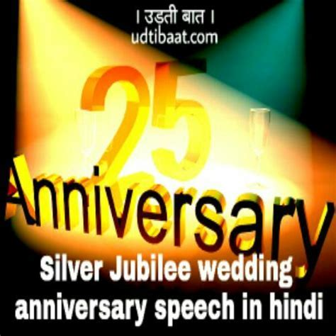 50th wedding anniversary speech in hindi Archives   ????? ???