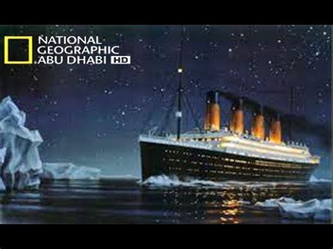 film titanic mbc2 titanic film complet مترجم بالعربية mbc2 titanic 1996 c