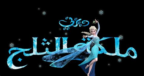 film frozen in arabic frozen images icons wallpapers and photos on fanpop