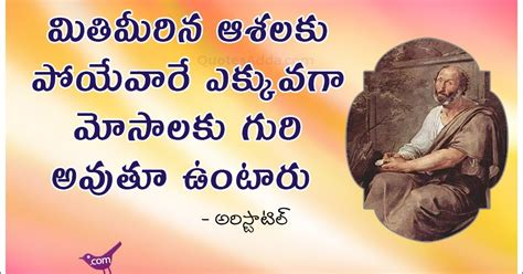 aristotle biography hindi aristotle inspiring quotes sayings in telugu quotesadda
