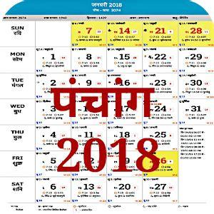 Calendar 2018 Lala Ram Swarup Calendar 2018 Panchang 2018 Android Apps On