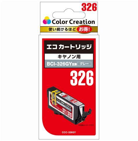 color ccc キヤノン bci 326m互換 エコカートリッジ ccc 326gy colorcreation カラークリエーション