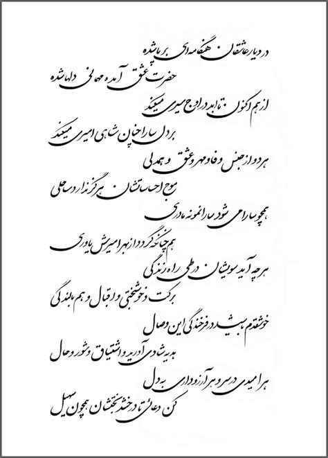 Wedding Congratulations In Farsi by Search Results For Wedding Card Poem Calendar 2015