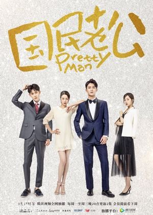 film action mandarin subtitle indonesia nonton film serial mandarin pretty man 2018 subtitle