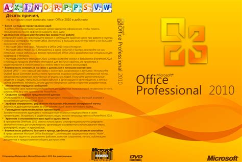 Microsoft Office Professional 2010 by Aktivleague