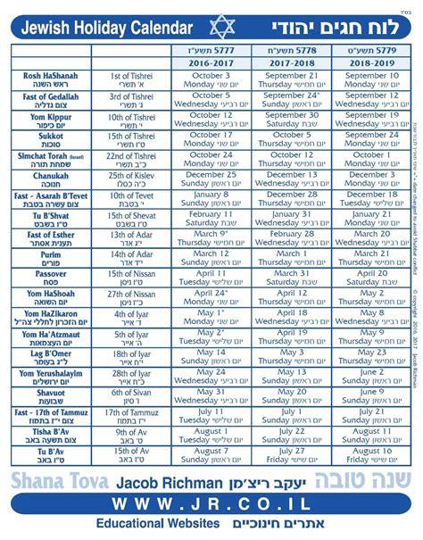 2018 Hebrew Calendar Calendar 2017 With Holidays 2017 Calendar Printable