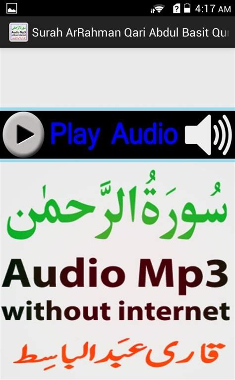 surah ar rahman mp3 download qari abdul basit the surah rahman audio basit android apps on google play